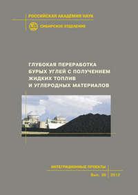 Купить книгу Глубокая переработка бурых углей с получением жидких топлив и углеродных материалов, автора Коллектива авторов