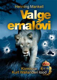 Купить книгу Valge emalõvi, автора Henning Mankell