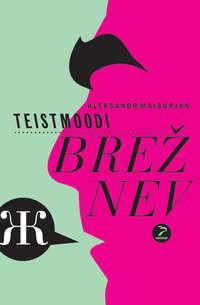 Купить книгу Teistmoodi Brežnev, автора