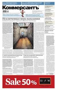 Купить книгу КоммерсантЪ (понедельник-пятница) 07-2017, автора