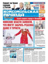 Комсомольская правда. Санкт-Петербург 04-2017