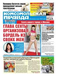 Комсомольская Правда. Москва 04-2017