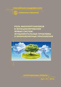 Купить книгу Роль микроорганизмов в функционировании живых систем: фундаментальные проблемы и биоинженерные приложения, автора Коллектива авторов