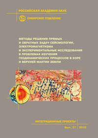 Купить книгу Методы решения прямых и обратных задач сейсмологии, электромагнетизма и экспериментальные исследования в проблемах изучения геодинамических процессов в коре и верхней мантии Земли, автора Коллектива авторов