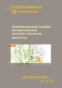Купить книгу Информационная система математических Интернет-ресурсов MathTree, автора Коллектива авторов