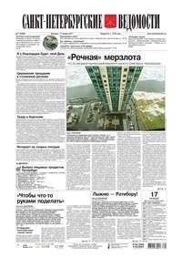 Купить книгу Санкт-Петербургские ведомости 07-2017, автора