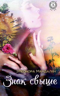 Книга Знак свыше - Автор Элеонора Мандалян