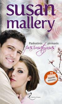Купить книгу Paskutinis pirmas pasimatymas, автора Susan  Mallery