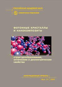Купить книгу Фотонные кристаллы и нанокомпозиты. Структурообразование, оптические и диэлектрические свойства, автора Коллектива авторов