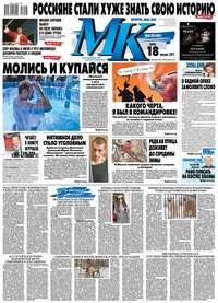 МК Московский комсомолец 08-2017