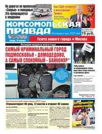 Комсомольская Правда. Москва 05-2017