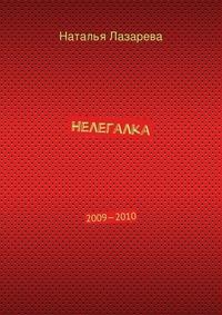 Купить книгу Нелегалка. 2009—2010, автора Натальи Лазаревой