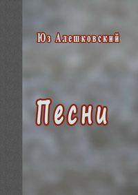 Книга Песни - Автор Юз Алешковский