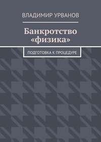 Книга Банкротство «физика». Подготовка к процедуре - Автор Владимир Урванов