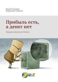 Книга Прибыль есть, а денег нет. Парадоксы финансов бизнеса - Автор Юрий Пахомов