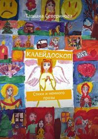 Книга Калейдоскоп. Стихи и немного прозы - Автор Татиана Северинова