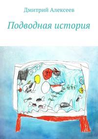 Книга Подводная история - Автор Дмитрий Алексеев