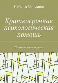 Книга Краткосрочная психологическая помощь. Универсальная модель - Автор Наталья Манухина
