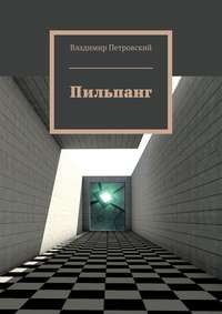 Книга Пильпанг - Автор Владимир Петровский