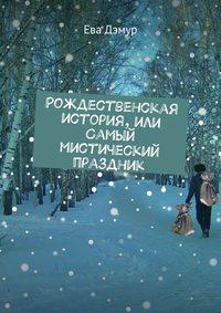 Книга Рождественская история, или Самый мистический праздник - Автор Ева Дэмур