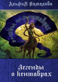 Книга Легенды о кентаврах. Мифология - Автор Альфия Камалова