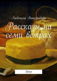 Книга Рассказы на семи ветрах. Проза - Автор Людмила Виноградова
