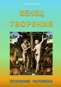 Книга Венец творения. Познание человека - Автор Ирина Кострова