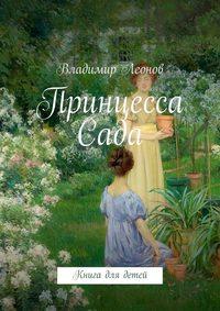 Книга Принцесса Сада. Книга для детей - Автор Владимир Леонов