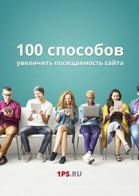 Купить книгу 100 способов увеличить посещаемость сайта, автора