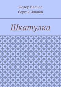 Книга Шкатулка - Автор Сергей Иванов
