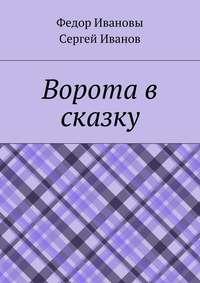 Книга Ворота в сказку - Автор Федор Ивановы