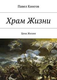 Книга Храм Жизни. Цена Жизни - Автор Павел Кингов