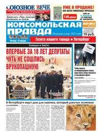 Комсомольская правда. Санкт-Петербург 5ч-2017