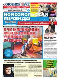 Комсомольская Правда. Москва 5ч-2017