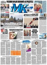 МК Московский комсомолец 09-2017