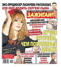 Купить книгу Желтая газета. Зажигай! 02-2017, автора