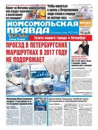 Комсомольская правда. Санкт-Петербург 06-2017