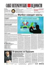 Купить книгу Санкт-Петербургские ведомости 10-2017, автора