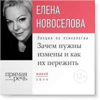 Купить книгу Лекция «Зачем нужны измены и как их пережить?», автора Елены Новоселовой
