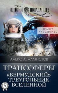 Книга Транссферы. «Бермудский» треугольник Вселенной - Автор Алекс А. Алмистов