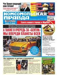 Комсомольская Правда. Москва 07с-2017