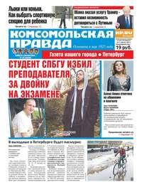 Комсомольская правда. Санкт-Петербург 07с-2017