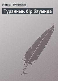 Купить книгу Тұранның бір бауында, автора