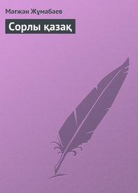 Купить книгу Сорлы қазақ, автора