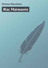 Купить книгу Жас Мағжанға, автора