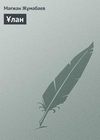 Купить книгу Ұлан, автора