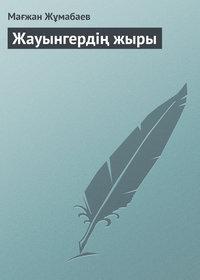 Купить книгу Жауынгердің жыры, автора