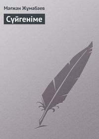 Купить книгу Сүйгеніме, автора