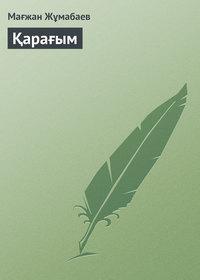 Купить книгу Қарағым, автора