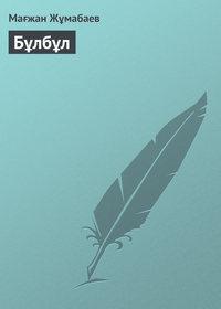 Купить книгу Бұлбұл, автора